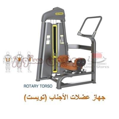 جهاز عضلات الأجناب (تويست)