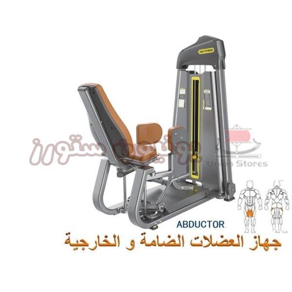 جهاز العضلة الضامة و الخارجية